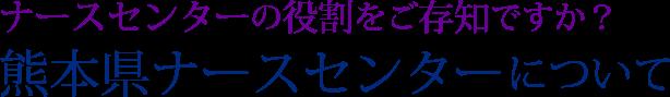 ナースセンターの役割をご存知ですか?熊本県ナースセンターについて
