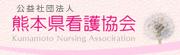 熊本県看護協会