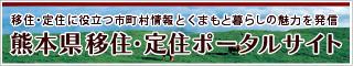 移住・定住に役立つ市町村情報とくまもと暮らしの魅力を発信 熊本県移住・定住ポータルサイト